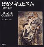 ピカソ キュビスム 1907‐1917