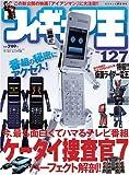 フィギュア王 no.127 ケータイ捜査官7パーフェクト解剖! (ワールド・ムック 739)
