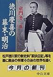 徳川慶喜の幕末・明治 (中公文庫)