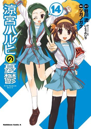 涼宮ハルヒの憂鬱(14) (角川コミックス・エース)の詳細を見る