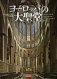 美しい荘厳な芸術 ヨーロッパの大聖堂