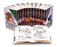 豪華版ドカベンシリーズ 全21巻セット