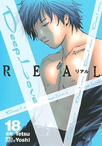 Deep Love [REAL](18) (ヤンマガKCスペシャル)