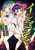 インゴシマ 7巻 (ガムコミックスプラス)