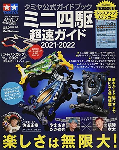 タミヤ公式ガイドブック ミニ四駆超速ガイド2021-2022 (ワン・パブリッシングムック)