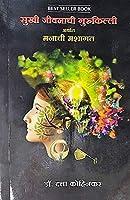 Sukhi Jeevanachi Gurukilli arthat Manachi Mashagat