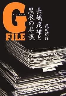 長嶋茂雄と黒衣の参謀 Gファイル