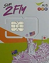 AIS SIM2Fly アジア24ヶ国利用可能 プリペイドSIMカード データ通信4GB 8日間 インド インドネシア オーストラリア カタール 韓国 カンボジア シンガポール スリランカ タイ 台湾 中国 日本 ネパール フィリピン ブルネイ ベトナム 香港 マカオ マレーシア ミャンマー