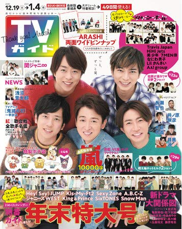 TVガイド年末年始特大号(2020.12.19~2021.01.04)関西版 (嵐・両面ワイドピンナップ付)