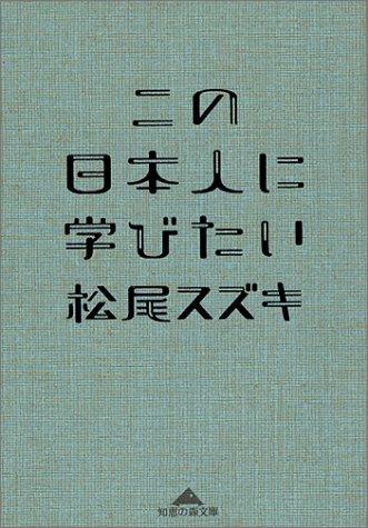 この日本人に学びたい (知恵の森文庫)