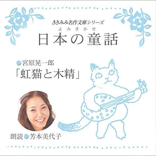 虹猫と木精   宮原 晃一郎