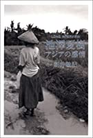池澤夏樹 アジアの感情 (スイッチライブラリー)