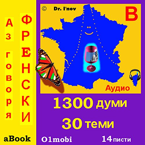 I Speak French (with Mozart) for Bulgarian Speakers audiobook cover art