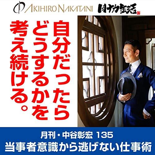 『月刊・中谷彰宏135「自分だったらどうするかを考え続ける。」』のカバーアート