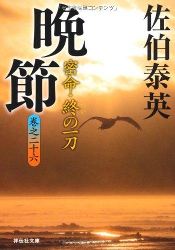 晩節―密命・終の一刀〈巻之二十六〉 (祥伝社文庫)