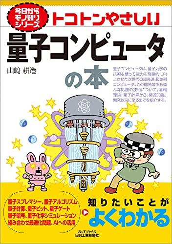 トコトンやさしい 量子コンピュータの本 (今日からモノ知りシリーズ)