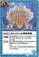 バトルスピリッツ BS47-096 ポセイドンの神海神殿 (C コモン) 神煌臨編 第4章 神の帰還