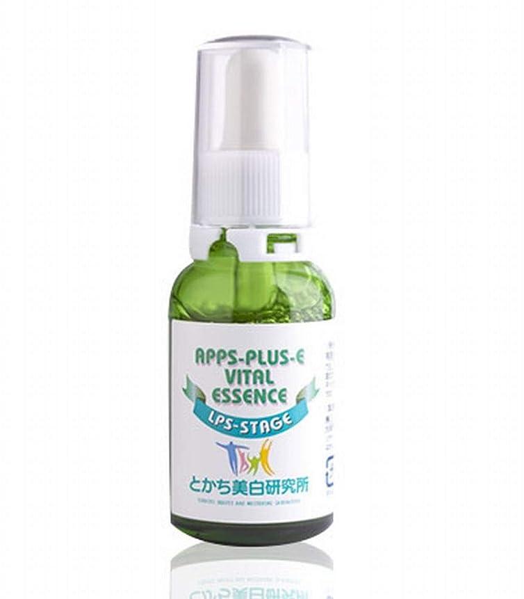 ベーカリーヒギンズミシンAPPSプラスE バイタル エッセンス LPS ステージ 美容液