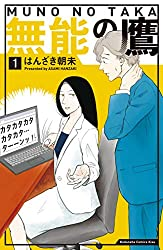 無能の鷹(1) (Kissコミックス)