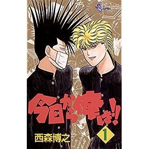 """今日から俺は!!(1) (少年サンデーコミックス)"""""""