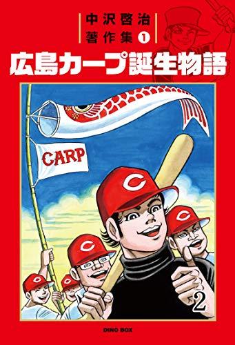 中沢啓治著作集1 広島カープ誕生物語2巻