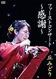 ファーストコンサート ~感謝~ 丘みどり [DVD]