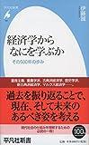 新書768経済学からなにを学ぶか (平凡社新書)