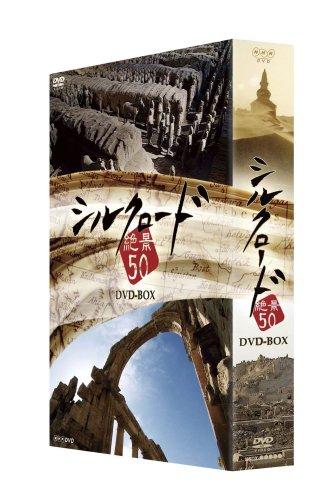シルクロード絶景50 DVD BOX