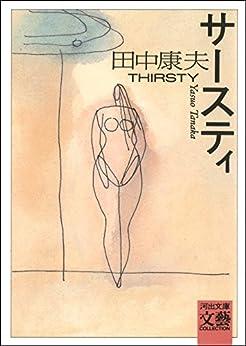 [田中康夫]のサースティ (河出文庫)