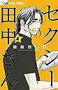 セクシー田中さん(4) (フラワーコミックスα)