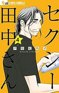 セクシー田中さん 4巻 表紙画像