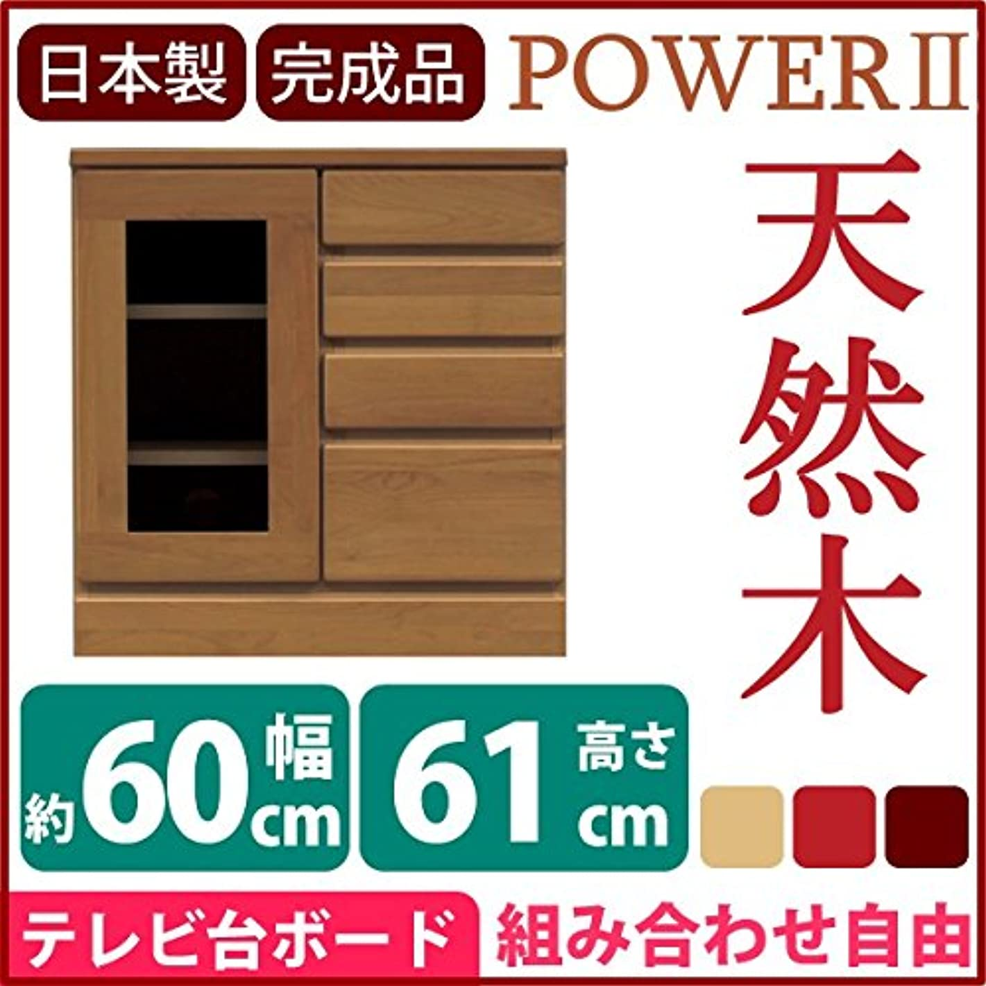 光電シンボル過去4段ローボード/テレビ台 [Bタイプ/幅60cm:20型~26型対応] 木製 扉収納付き 日本製 ブラウン [完成品]
