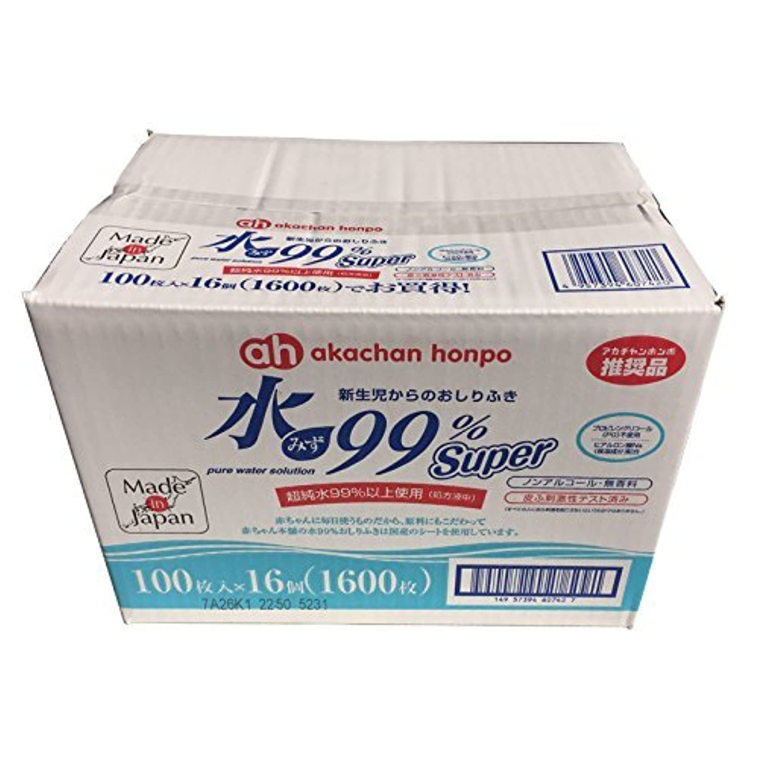 別々に定期的なアンビエント水99%おしりふき 100枚×16個パック 2ケース納品