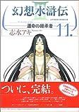 幻想水滸伝3 11―運命の継承者 (MFコミックス)