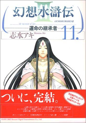 幻想水滸伝III~運命の継承者~11 (MFコミックス)の詳細を見る