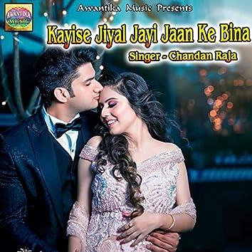 Kayise Jiyal Jayi Jaan Ke Bina
