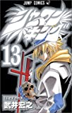 シャーマンキング 13 (ジャンプコミックス)