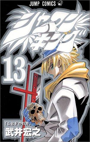 シャーマンキング 13 (ジャンプコミックス)の詳細を見る