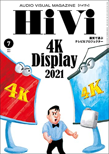 HiVi (ハイヴィ) 2021年 7月号 [雑誌]