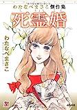 死霊婚―わたなべまさこ傑作集 (ホラーMコミック文庫)