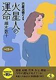 六星占術による火星人の運命〈平成19年版〉 (ワニ文庫)