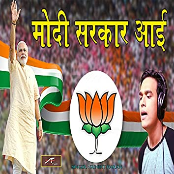 Modi Sarkar Aai (Desh Bhakti Geet)