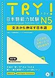 Try! japanese language proficiency test n5 revised edition(japonais, anglais)