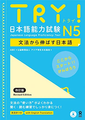 TRY! JAPANESE LANGUAGE PROFICIENCY TEST N5 REVISED EDITION(JAPONAIS, ANGLAIS)