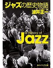 ジャズの歴史物語 (角川ソフィア文庫)