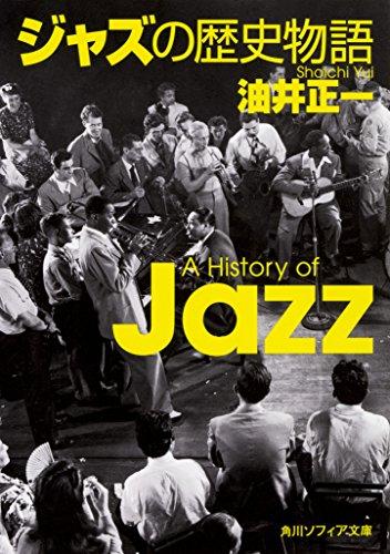 ジャズの歴史物語 (角川ソフィア文庫)の詳細を見る