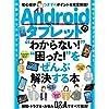 """Androidタブレットの""""わからない! """"""""困った! """"をぜんぶ解決する本 (【HUAWEI MediaPad M5/ASUS ZenPad 対応版】)"""