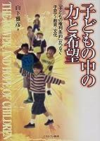 子どもの中の力と希望―「子どもの権利条約」がつなぐ子育て・教育・文化