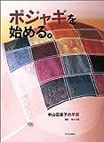 ポジャギを始める。―中山富美子の手芸