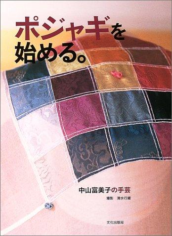 ポジャギを始める。―中山富美子の手芸の詳細を見る